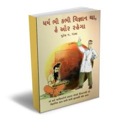 Dharma Bhi Kabhi Vigyan Tha Aur Rahega