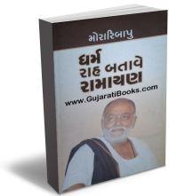 Dharma Rah Batave Ramayan