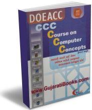DOEACC CCC Computer course in Gujarati