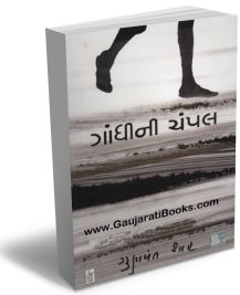 Gandhini Chappal