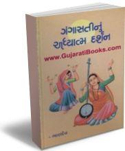 Gangasati Nu Adhyatma Darshan