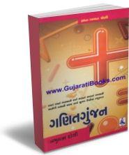 Ganit Gunjan