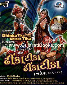 Dhinka Tika Dhinka Tika - Khelaiya Part 15 MP3