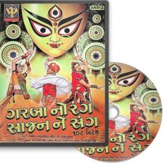 Set of 10 Gujarati Garba MP3 CDs Set - 2