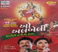 5 Gujarati Garba Audio CD Set - 1