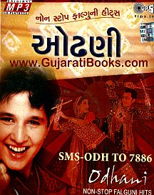 Odhani - Non Stop Falguni Hits MP3 CD