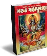 Garud Mahapuran