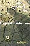 Gaanth Chhutyani Vela