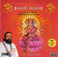 Gayatri Mantra (VCD)