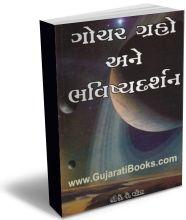 Gochar Gruho Ane Bhavishya Darshan