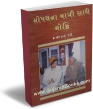 Gopathna Yatri Sathe Ghoshti