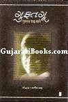 Guftagu Gunvant Shah Sathe