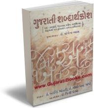 Gujarati Shabdakosh