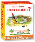 Gujarati Tutor - Gujarati Learning CD Rom