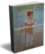 Gujaratno Nath