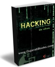 Hacking (Gujarati)