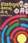 Indradhanushno Athamo Rang