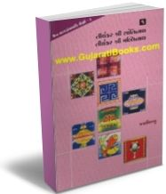 Jain Bal Granthavali Shreni 2 (Set of 10 Books)