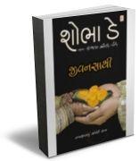 Jivan-Sathi
