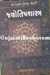 Jyotish Shastra (Rog-Sanket-Nidan)