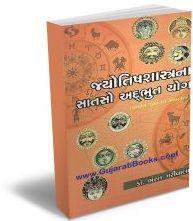 Jyotshishastra Na Satso Adbhut Yog