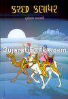 Kutch Kaladhar Part 1 & 2