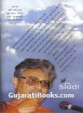 Kavita - Gujarati Magazine Subscription