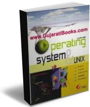 Learn OS & Unix In Gujarati