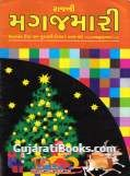 Magajmaari - Gujarati crosswords magazine