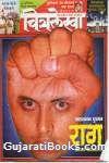Chitralekha - Marathi Magazine