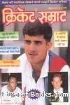 Cricket Samrat - Hindi Magazine