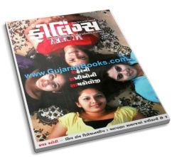 Feelings Gujarati Magazine