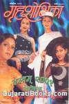 Grahashobhika - Marathi Magazine