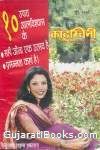 Kadambini - Hindi Magazine