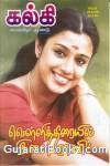Kalki - Tamil Magazine