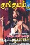 Kumgumam - Tamil Magazine