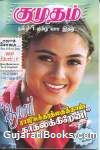 Kumudam - Tamil Magazine