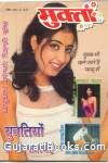 Mukta - Hindi Magazine