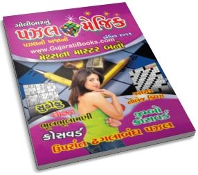 Puzzle Magic Gujarati Magazine