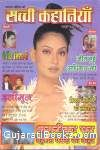 Sacchi Kahaniyan - Hindi Magazine