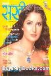 Sakhi - Hindi Magazine