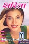 Sarita - Hindi Magazine