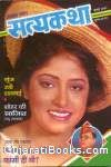 Satyakatha - Hindi Magazine