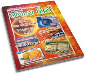 Science City Gujarati Magazine