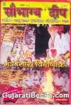 Sowbhagya Deep - Hindi Magazine