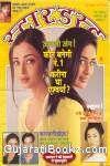 Stardust - Hindi Magazine