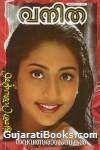 Vanitha - Malyalam Magazine