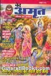 Ved Amrut - Hindi Magazine