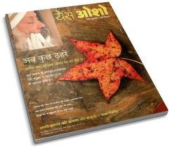 Yes Osho Hindi Magazine
