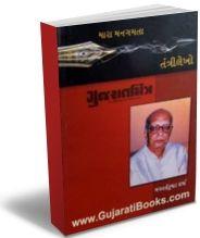 Gujarat Mitra - Tantri Lekho